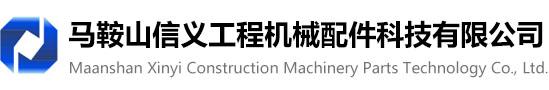 马鞍山信义工程机械配件科技有限公司